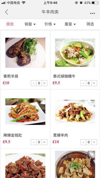 普雷斯顿老成都中国餐馆