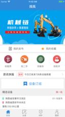 安徽机械链