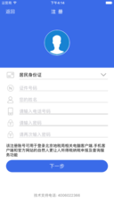 北京互联网地税局自然人版