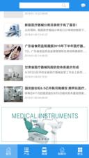医疗器械行业市场+