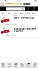 上海市第九人民医院图书馆