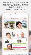 ウィズパピー〜子犬の家族探しのマッチングアプリ