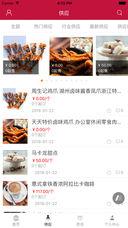 中国美食商城