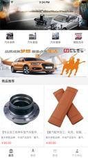 中国汽车后市场