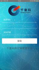 千里码供应链平台