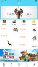 荆州水产平台