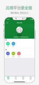 围云 互联网+农信运维平台