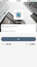 安河家园智慧社区公共服务平台
