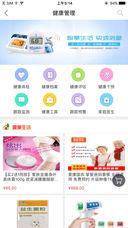 中国健康云健康呵护中心