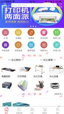 黑龙江省中小企业智慧云