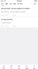 中国抛光材料网