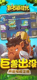 新石器时代HD
