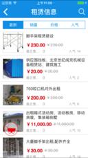 建材机械租赁门户