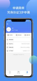 招联零零花—大学生的信用贷款平台