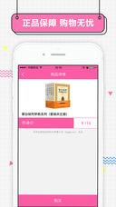 闪电拍拍—全新互联网购物应用