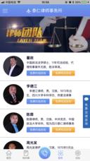 泰仁律师事务所