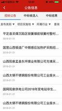 山西省招标投标公共服务平台