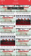 晋中文化云