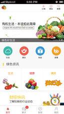 农产品电商平台