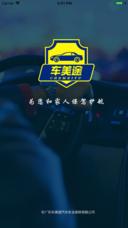 车美途汽车安全