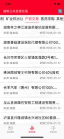 湖南公共资源交易