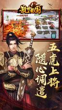 乱世蜀国OL:三国时代争霸战争策略手游