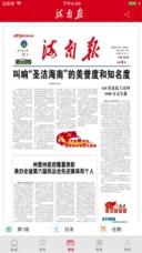 海南报新闻