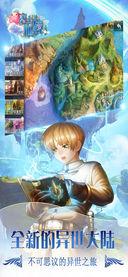恋上仙境:黎明前的冒险之旅