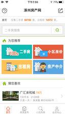 涿州房产网APP