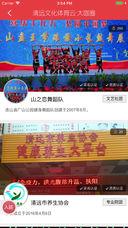 清远文化体育云