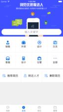 杭州招聘网企业版