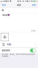 随心事记(本地无广告)
