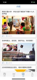 中国教育资讯