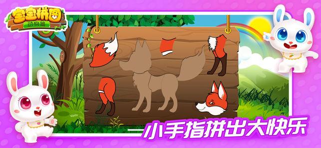 宝宝拼图:动物篇