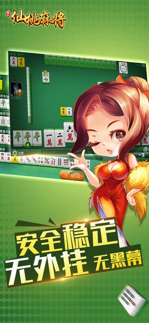 爱玩仙桃麻将
