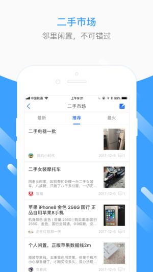 江门生活圈江门生活圈—本地人自己的App