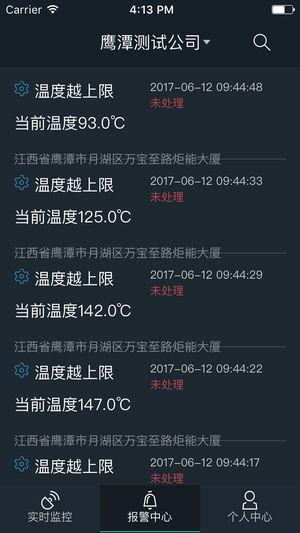 智能温度监测