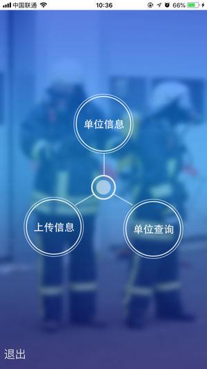 单位消防安全管理平台