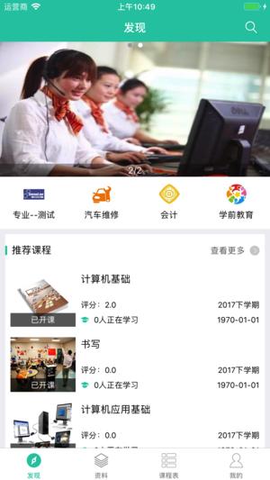 眉山职业技术学院资源库平台
