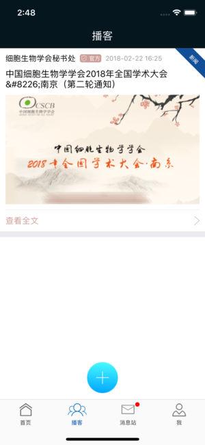 中国细胞生物学学会2018年全国学术大会·南京