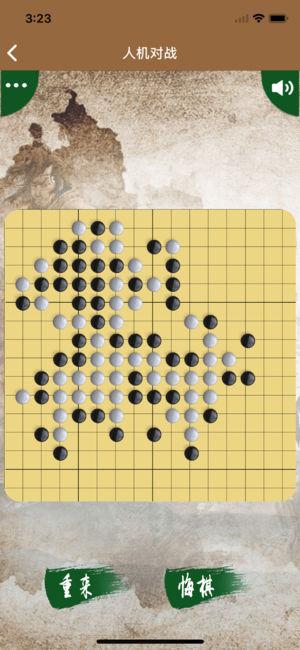 大圣五子棋