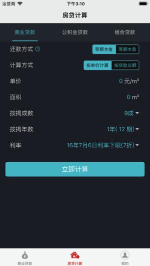 贴心贷算(金凡海)