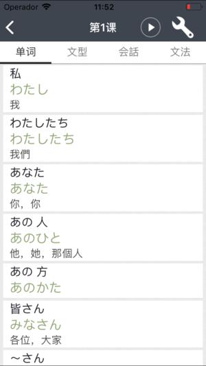 大家的日语
