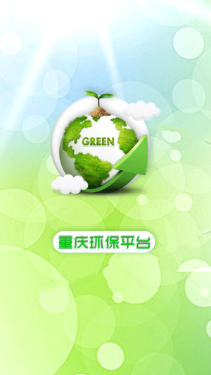 重庆环保平台