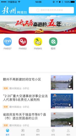 赣州网络台