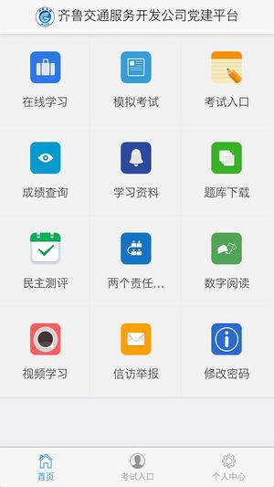 齐鲁交通服务开发有限公司党建平台
