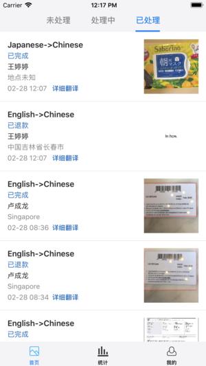 出国翻译官客服版
