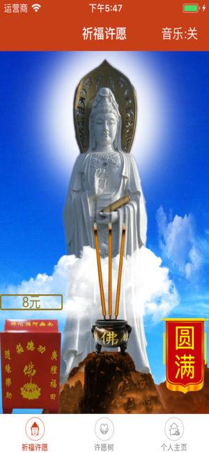 许愿树——祝福许愿祈福软件