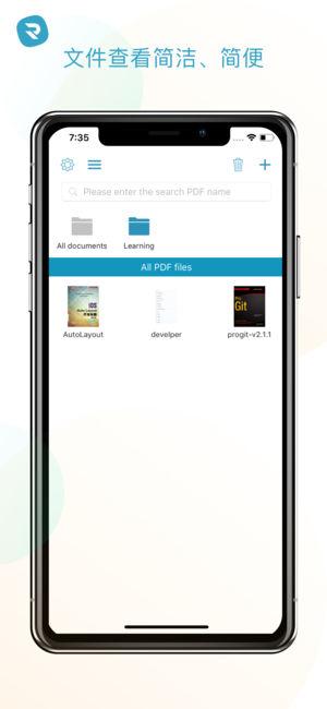 PDF阅读工具