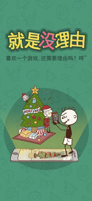 坑爹的史小坑圣诞奇遇